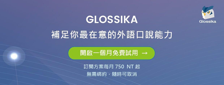 註冊 Glossika