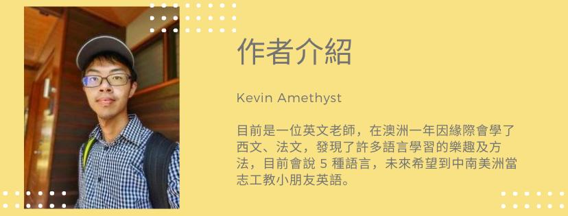 Kevin-Amethyst-1