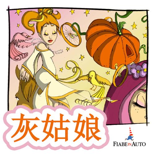 Cinderella (Chinese Edition)-0