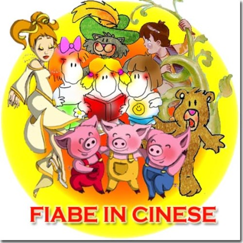 Fiabe in cinese-0