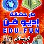 دار حضانه اديو فن Education Fun Nursery