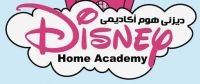Disney Home Academy