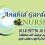Anahid Gardens Nursery