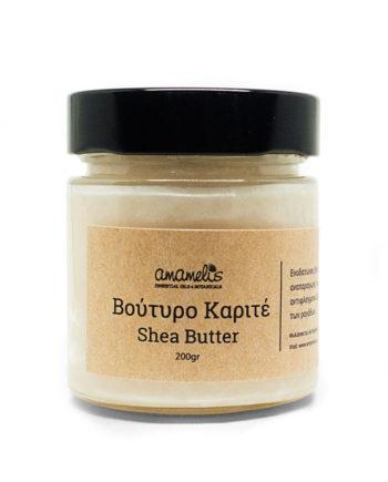 Βούτυρο Καριτέ - Shea Butter 200gr