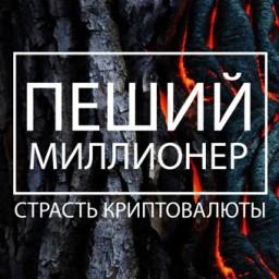 АВА-ПЕШИЙ