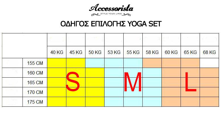 Yoga Set Αθλητικό Κολάν Ψηλόμεσο & Μπουστάκι Μακρυμάνικο
