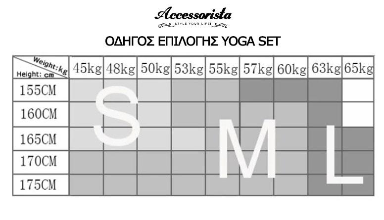 Yoga Set Αθλητικό Κολάν Ψηλόμεσο & Μπουστάκι