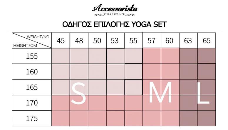 Yoga Set Αθλητικό Κολάν Ψηλόμεσο και Μπουστάκι με Ρυθμιζόμενες Τιράντες Black