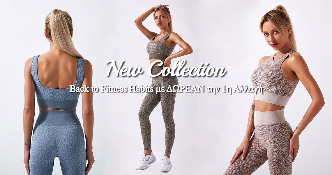 New Fitness Collection accessorista.gr set pants