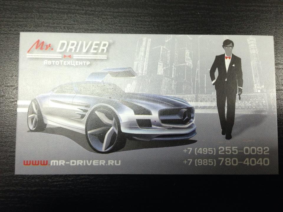 Mr driver отзывы