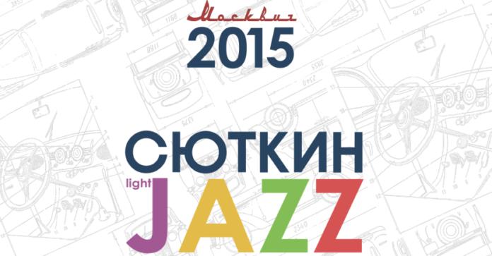 Валерий Сюткин джаз альбом Москвич 2015