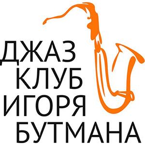 Джаз-клуб Игоря Бутмана на Таганке