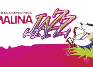 фестиваль Малина джаз