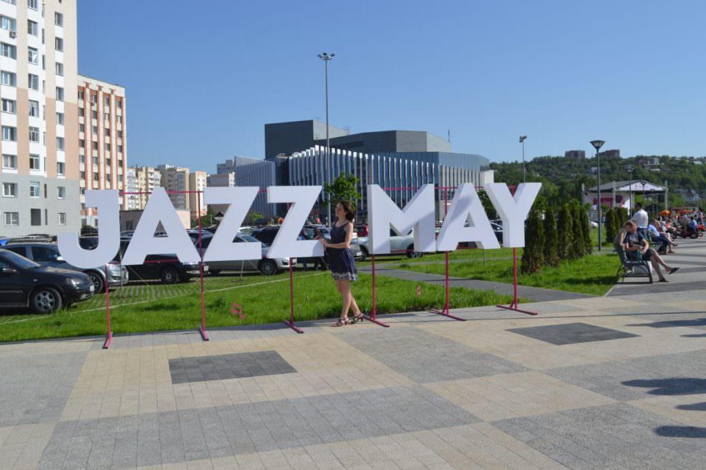jazz may Пенза