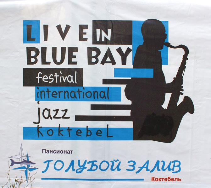 Live in Blue Bay Коктебель jazzpeople