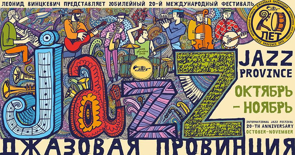 Джазовая провинция jazzpeople