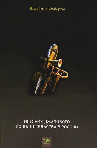 Владимир Фейертаг История джазового исполнительства в России jazzpeople