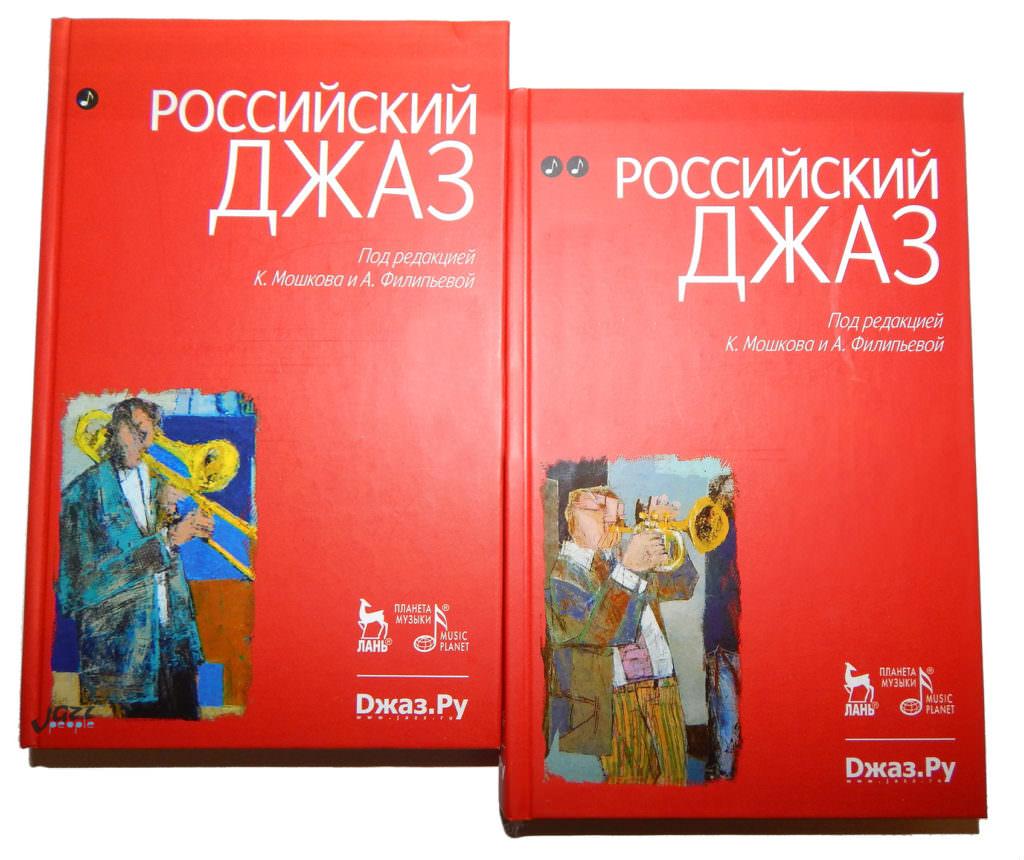 Книга «Российский джаз» под редакцией Кирилла Мошкова