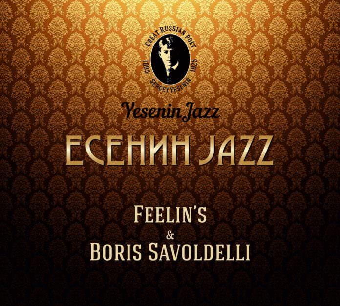 «ЕсенинJazz» jazzpeople