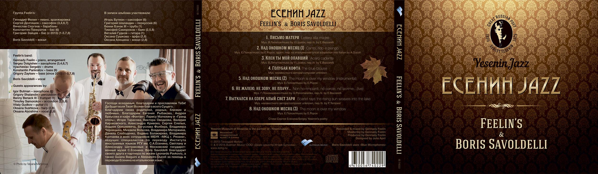 ЕсенинJazz jazzpeople