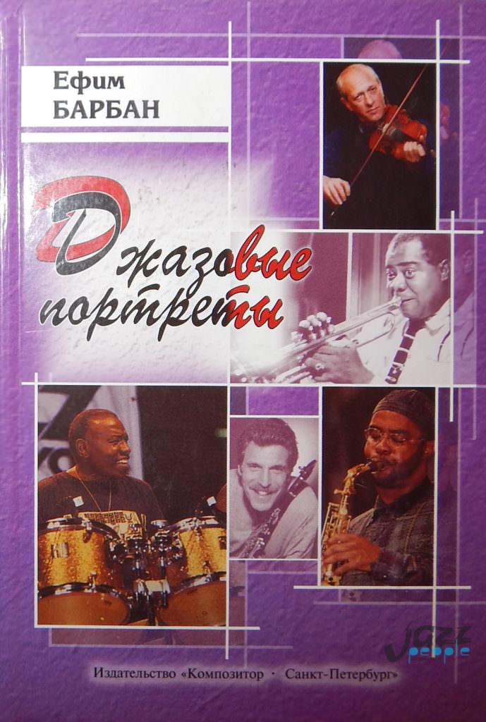 Ефим Барбан Джазовые портреты jazzpeople