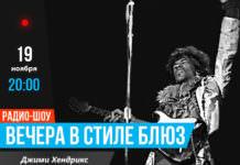 Джими Хендрикс jazzpeople