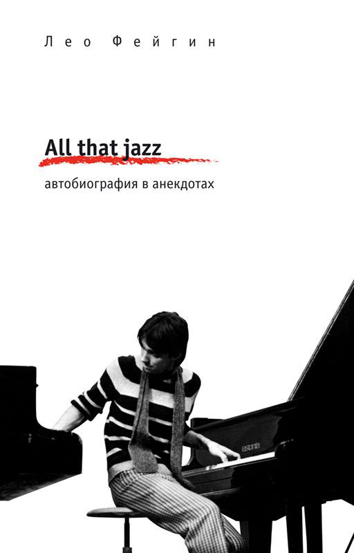 Художественные книги о джазе All that jazz Лео Фейгин