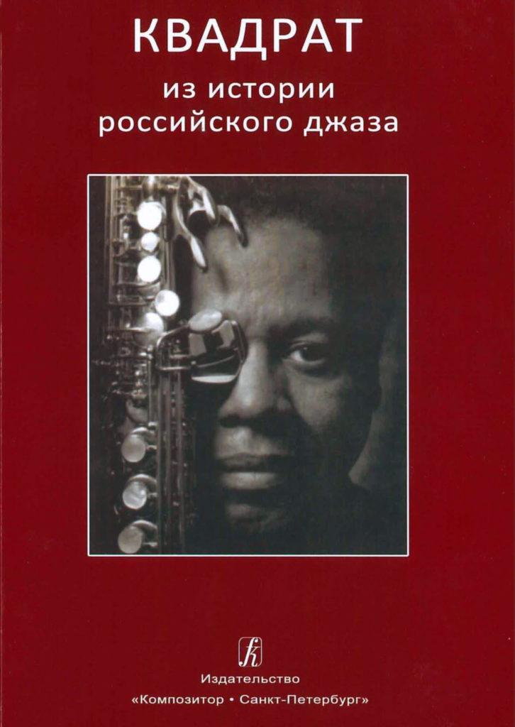 Квадрат: из истории российского джаза | Лучшие книги о джазе