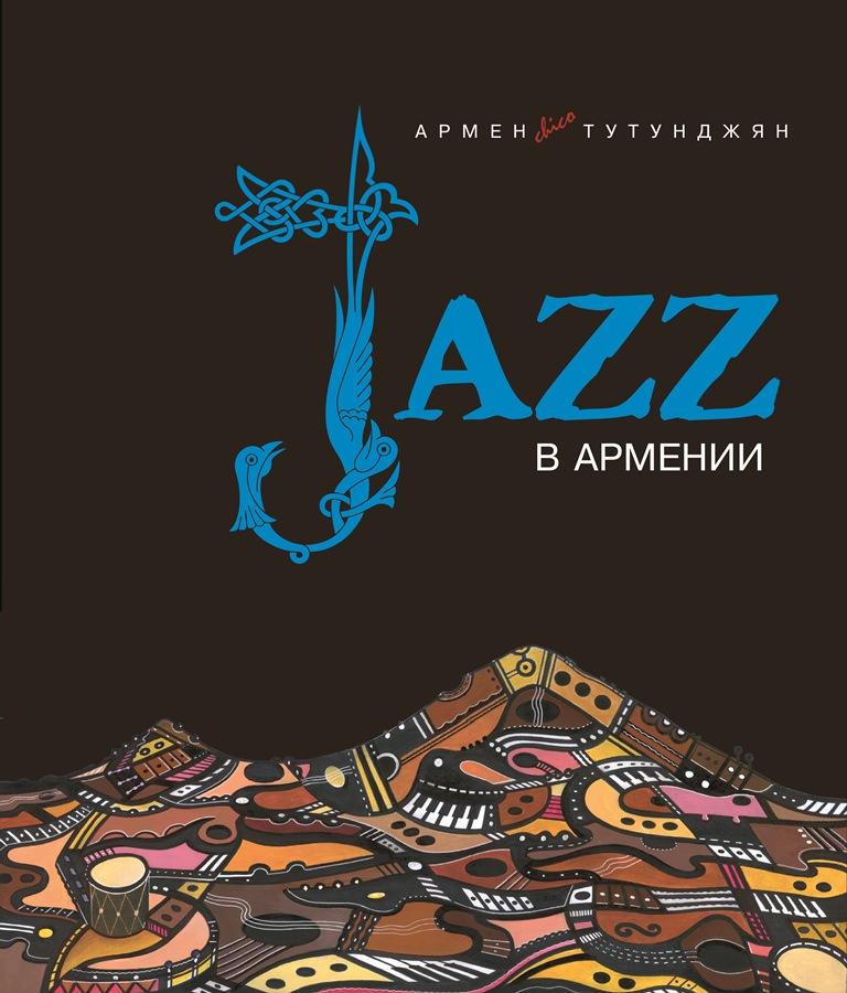 Jazz в Армении | Лучшие книги о джазе