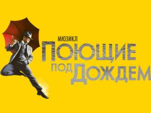 Впервые мюзикл «Поющие под дождем» в Петербурге