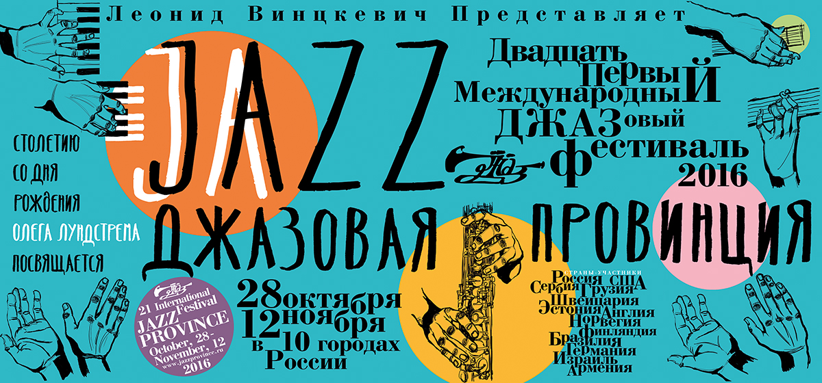Фестиваль «Джазовая провинция»