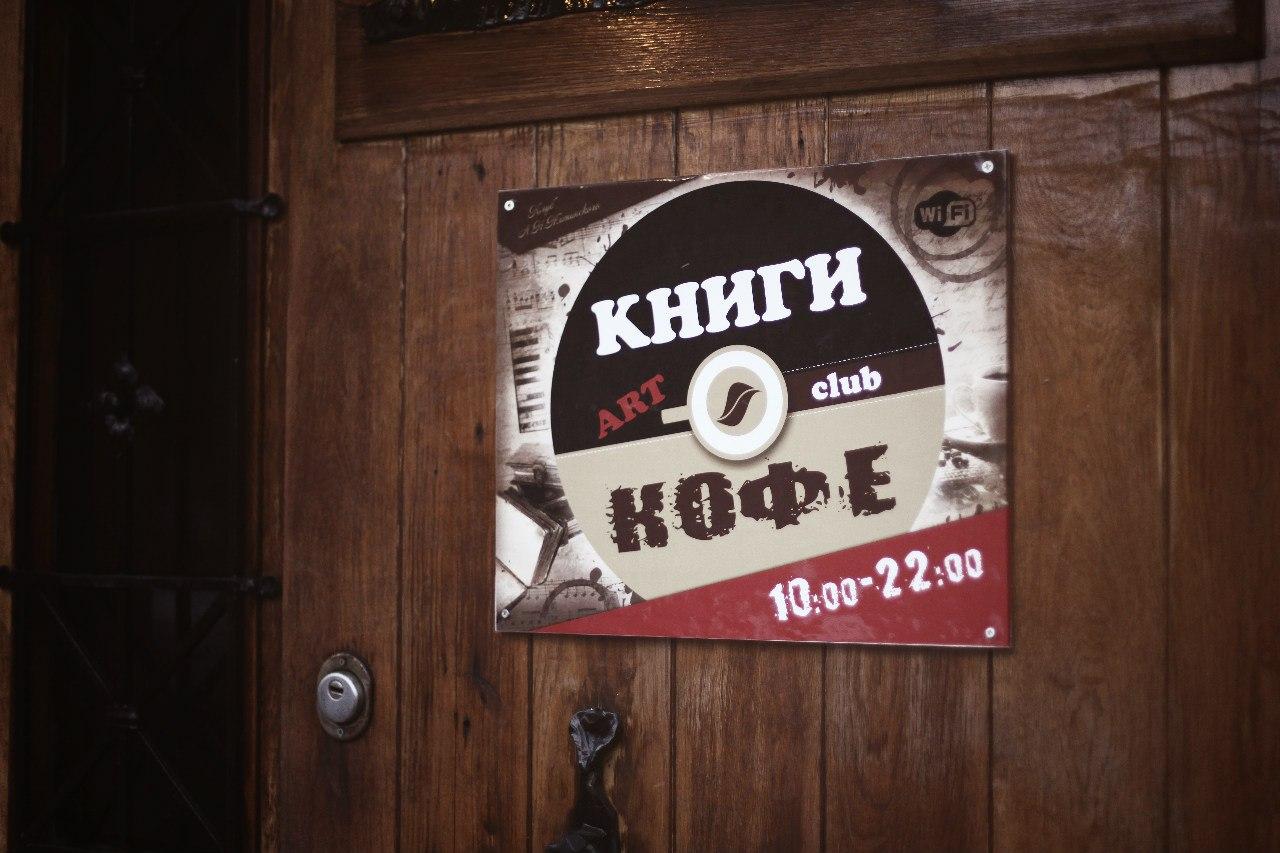 Вкусный джаз: 3 популярных арт-кафе Петербурга | JazzPeople