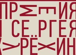 Открыт прием заявок на Премию имени Сергея Курехина