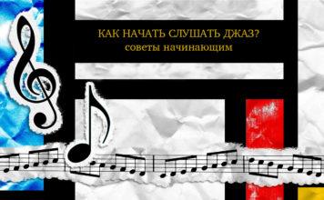 Как начать слушать джаз - советы начинающим | JazzPeople