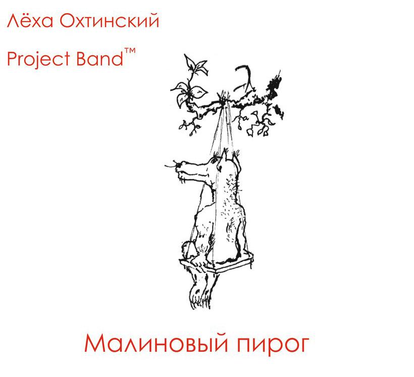 Лёха Охтинский Project Band. Альбом «Малиновый пирог»