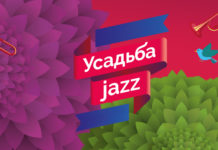 Известно расписание фестивалей «Усадьба Jazz» 2017