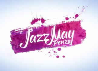 Джазовый фестиваль Jazz May Penza 2017 в Пензе - 19-21 мая