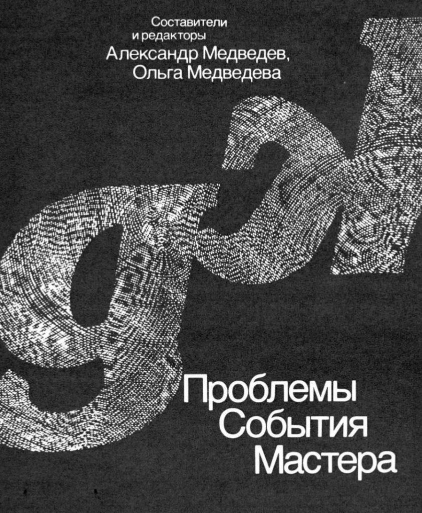 Книга «Советский джаз. Проблемы. События. Мастера» 1987