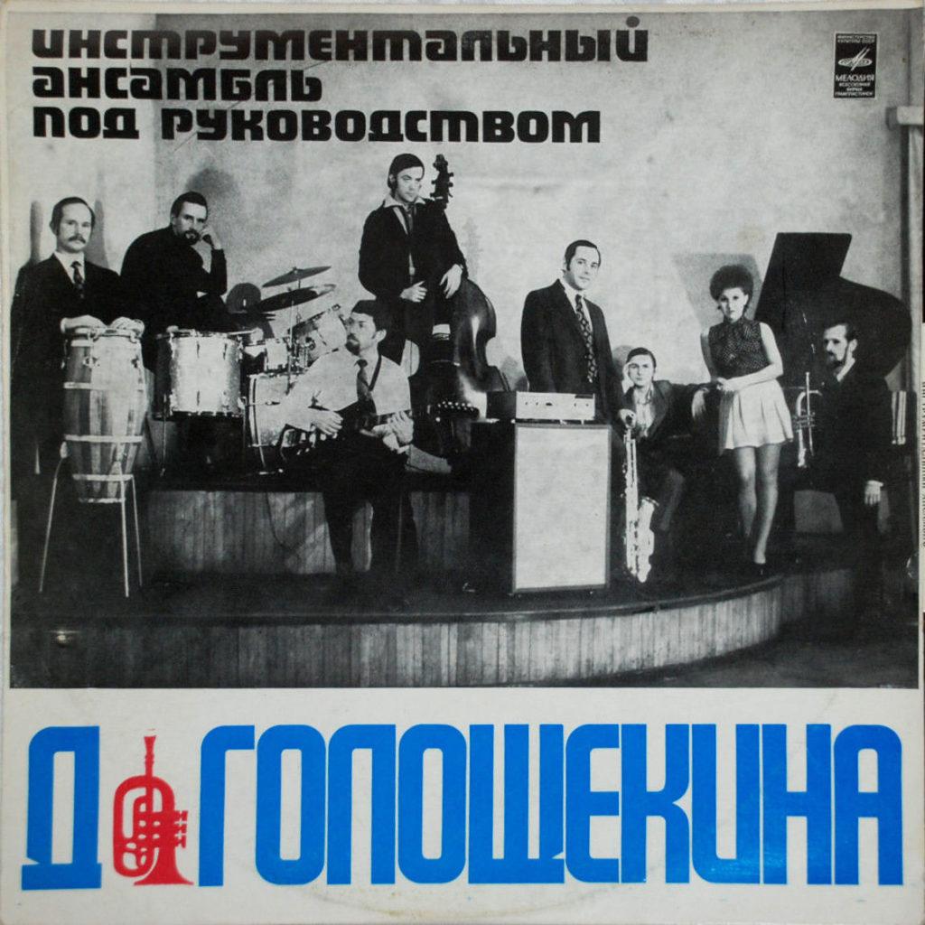 Ансамбль Давида Голощекина