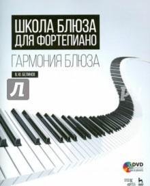 Белинов - учебные пособия по джазу JazzPeople