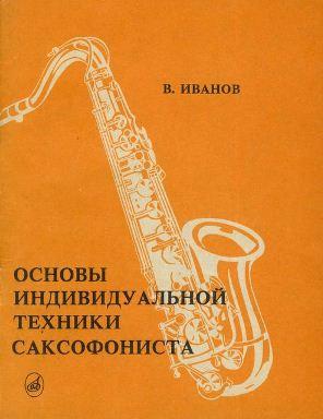 Иванов - учебные пособия по джазу JazzPeople