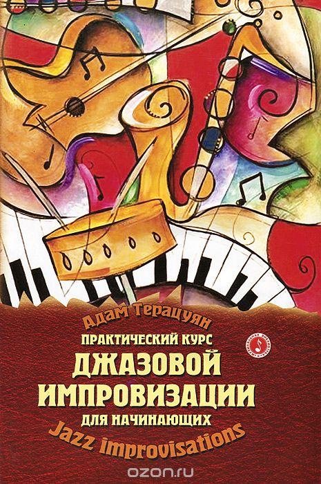 Терацуян - учебные пособия по джазу JazzPeople