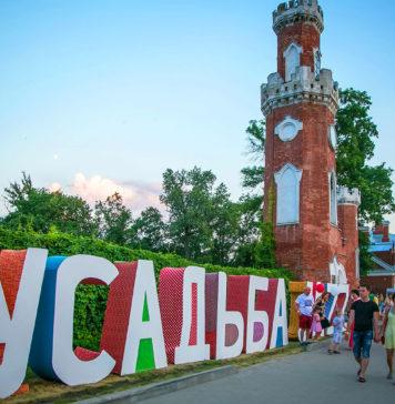 Усадьба Jazz 2017 в Воронеже