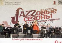 «Джазовые сезоны» 2017