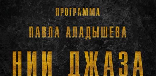 Радиопередача Павла Аладышева «НИИ джаза»