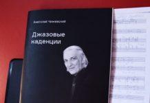 презентация сборника Анатолия Чижевского