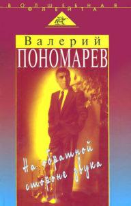 Валерий Пономарев - Книга «На обратной стороне звука»