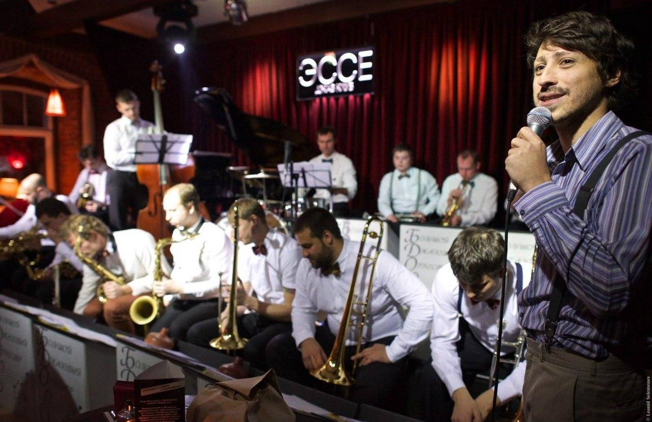 Большой джазовый оркестр с программой «Щелкунчик»