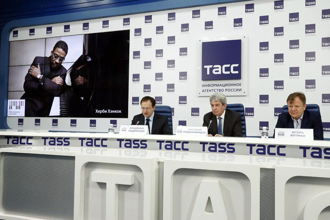 конференция ТАСС о Дне джаза