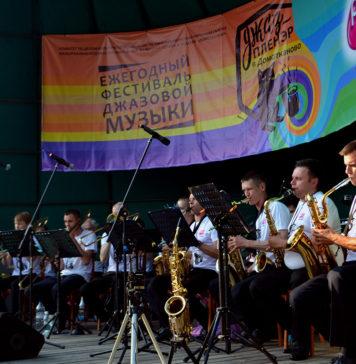 Джаз-Пленэр в Домотканово 2018